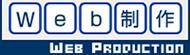 株式会社ハクケイ WEBPRODUCTION